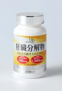 肝臓分解物