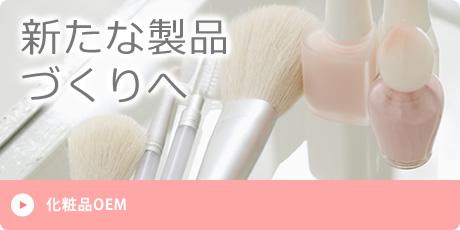 化粧品OEM